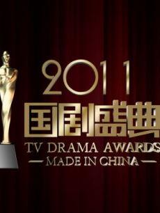 2011安徽卫视国剧盛典