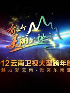 2012云南卫视有一个美丽的地方跨年演唱会
