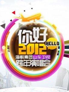 山东卫视你好2012跨年晚会