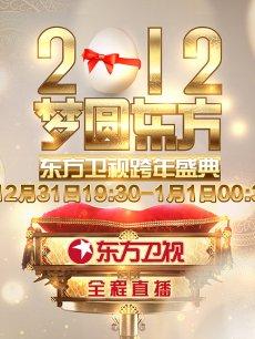 吴奇隆[一路顺风]-2012东方卫视跨年