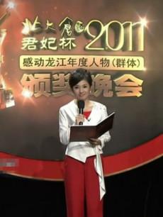 2011感动龙江年度人物(群体)颁奖晚会
