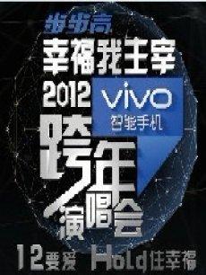 江苏卫视2012跨年演唱会宣传片