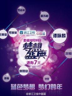2012浙江卫视梦想盛典