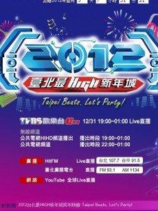 2012台北最high新年城跨年晚会