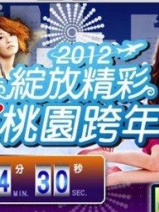 2012桃园县跨年晚会