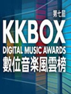 第七届KKBOX数位音乐风云榜颁奖典礼