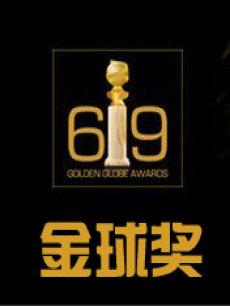 第69届金球奖颁奖典礼精粹-20120117-摩根弗里曼进名人堂