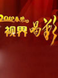 扬帆2012--江苏卫视龙年春晚