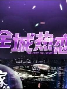 东方卫视全城热恋2012
