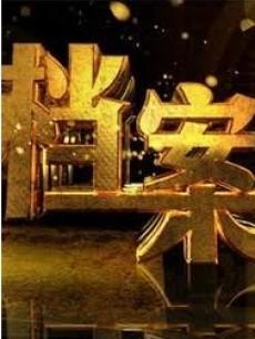 北京卫视档案 2013年