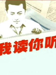 我读你听2012-20120328-胡锦涛在首尔核安全峰会上发表重要讲话