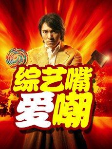 综艺嘴爱嘲-20120223-华丽还是雷人新旧《西游记》大比拼