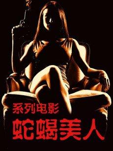 蛇蝎美人系列