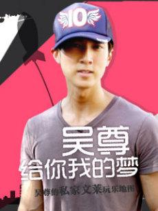 吴尊给你我的梦-20120324-吴尊健身房正片