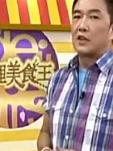 料理美食王-20120328