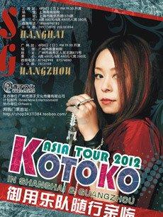 『合集』KOTOKO上海2012演唱会宣传视频