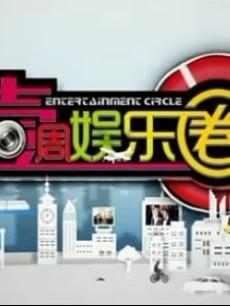 一周娱乐圈2012
