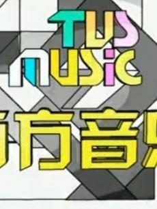 南方音乐2012 2012年