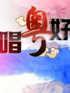粤唱粤好戏2012
