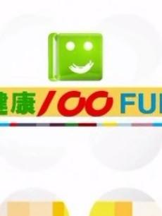 健康100FUN