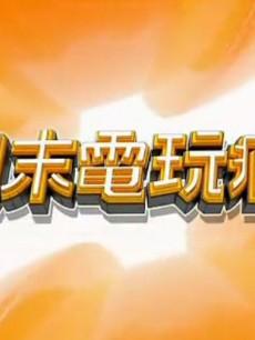 周末电玩疯2012-20120428-战神崛起爆现