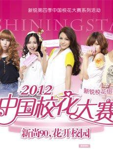 校花大赛2012-20120413-集体走秀