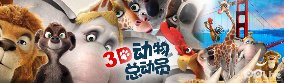 动物总动员电影_动物总动员高清在线观看