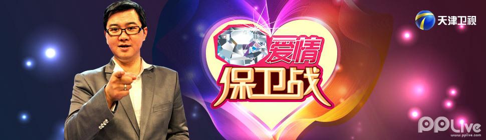 爱情保卫战综艺_爱情保卫战高清在线观看_PPTV网络电视_PPTV聚力new-beanfun樂豆下載程式
