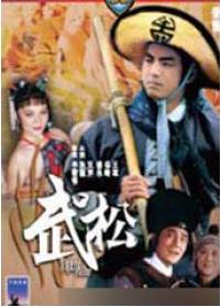 武松(83版)
