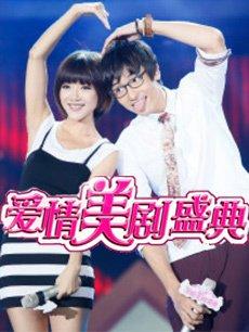 爱情美剧盛典 2012年