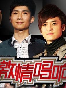 激情唱响第二季 2012年