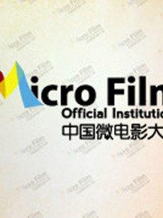 中国微电影大典