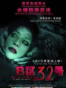 B区32号