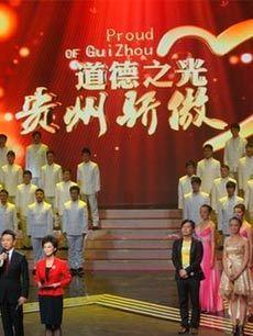 贵州省道德模范晚会 2012年