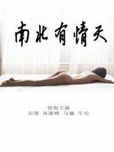 赤裸诱惑/南北有情天/禁果