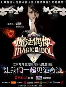 魔法偶像 2013年