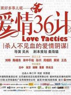 爱情36计系列