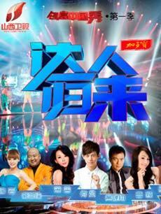 创意中国秀 2013年