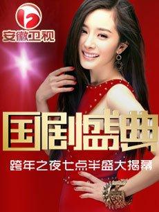 2013安徽卫视跨年演唱会《国剧盛典》
