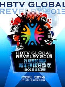 2013湖北卫视跨年演唱会(新年环球狂欢夜)