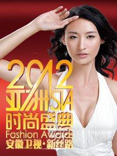 2013安徽卫视《亚洲时尚盛典》