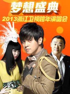 2013浙江卫视跨年演唱会(梦想盛典)