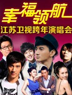 2013江苏卫视跨年演唱会(幸福领航)