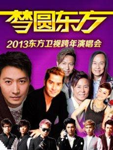 2013东方卫视跨年演唱会(梦想正能量)