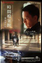 第33期刘伟强 郑元畅《时间档案馆》