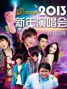 2013山东跨年(新年演唱会)