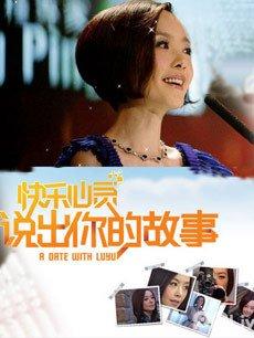 说出你的故事2013看点-20130523-黄晓明邓超佟大为《光阴的故事》