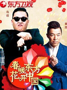 2013东方卫视春晚