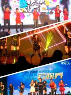 2013PPTV年会