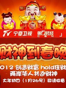 地方春节联欢晚会-20130213-第一财经《财神到》完整版
